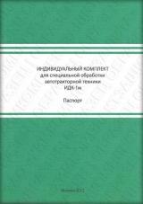 Комплект специальной обработки автомобильной техники ИДК-1М НОВЫЙ !!!
