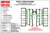 Планы эвакуации при пожаре и других чрезвычайных ситуациях